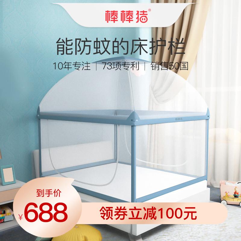 棒棒猪蒙古包蚊帐床围栏婴儿防摔床边护栏儿童防掉床1.8-2米通用
