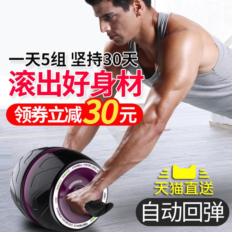 自动回弹健腹轮腹肌初学者收腹部健身器材家用女减肚子滚轮滑轮男
