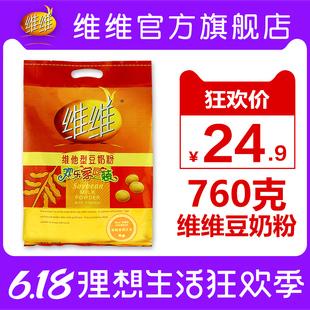 维维豆奶粉760g克维他型豆奶粉 营养早餐食品 速溶冲调豆浆饮品价格