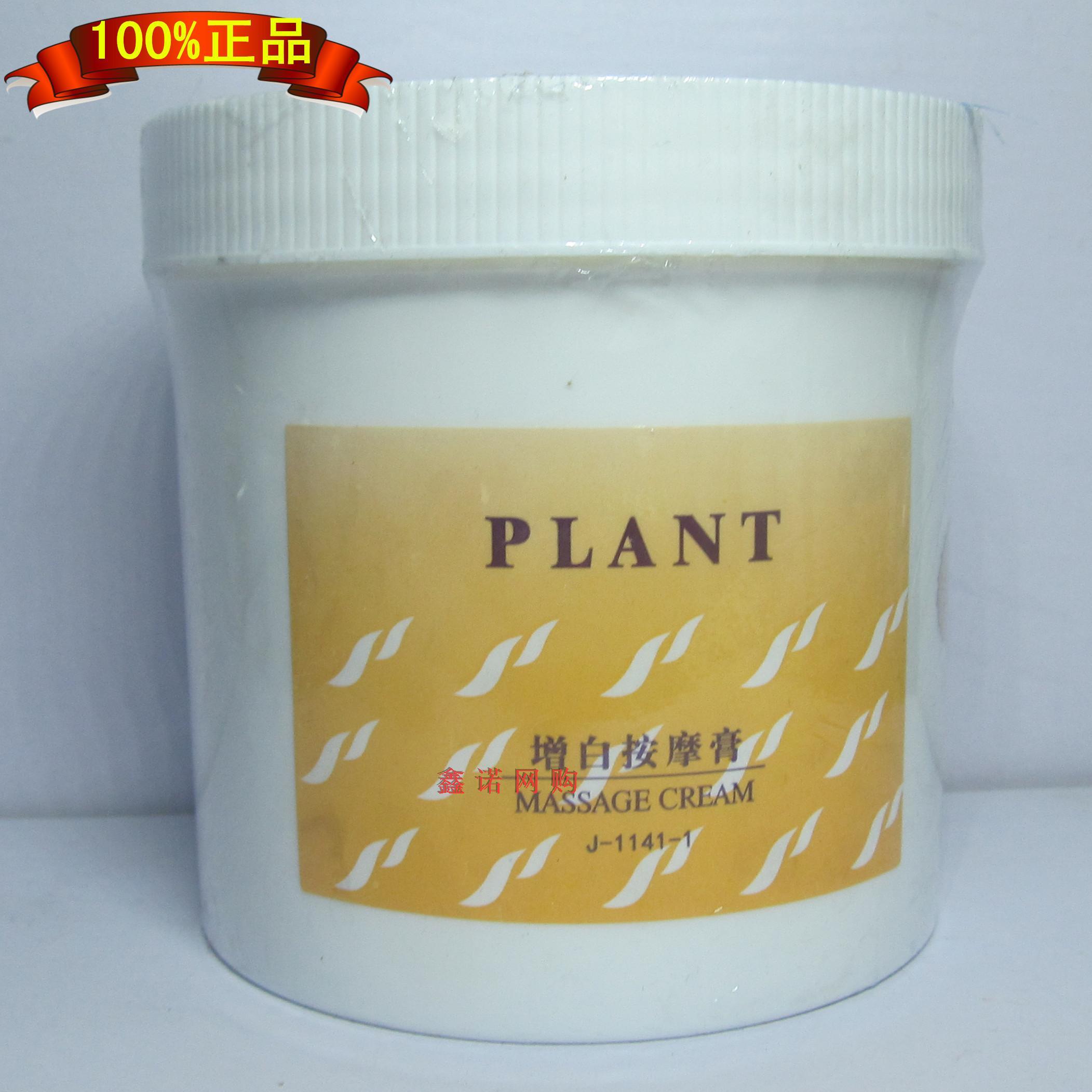 Hong Kong Huadu genuine skin lightening massage cream 480g moisturizing and moisturizing