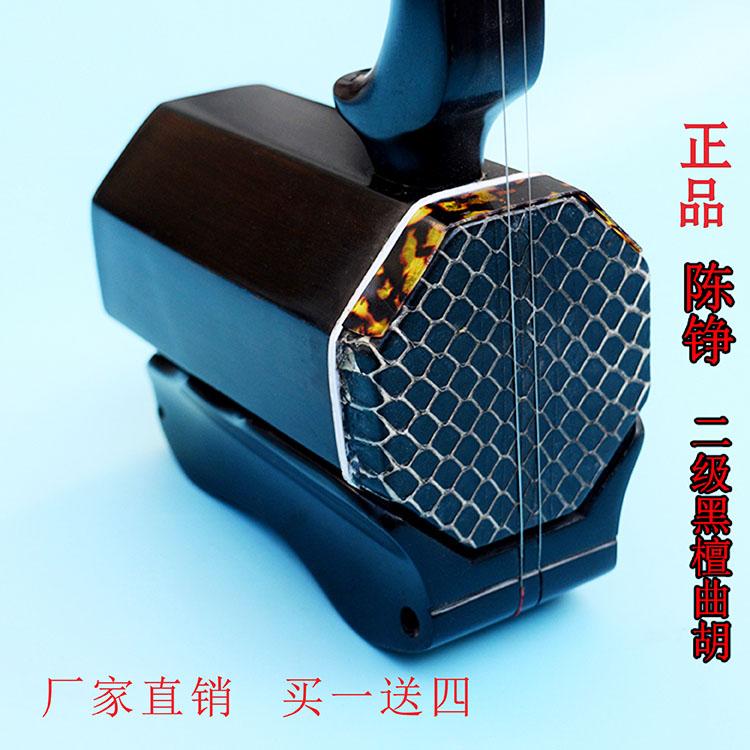 Прямой завод черный Tanqu Hu Chen Yan профессионально усовершенствовал с Qu Hu пакет Лук совершенно разные строки алюминий Сплавная коробка