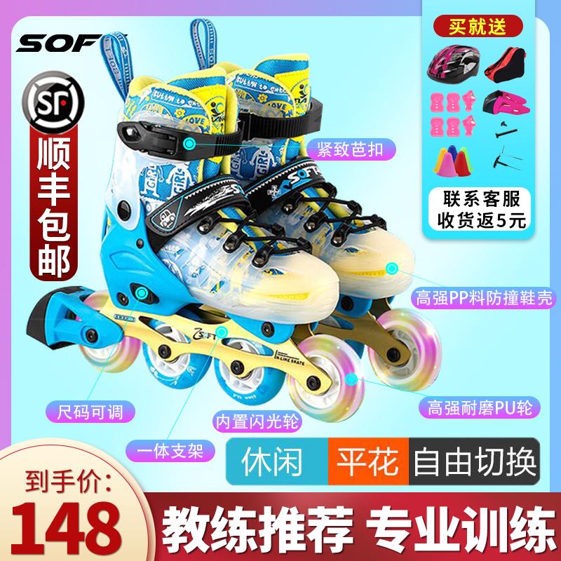 SOFT专业溜冰鞋儿童全套装花式轮滑鞋男女中大童旱冰滑冰鞋初学者