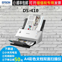 Epson Epson DS410 520 570W Scanner feed type A4 high-speed double-sided color automatic feed paper