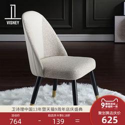 卫诗理轻奢美式实木餐椅家用后现代简约休闲椅子靠背电脑椅A1新品