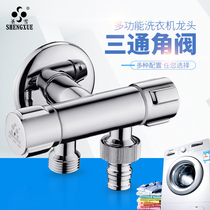 Full copper water separator thickening three-angle valve one into two out dual-use washing machine faucet toilet valve double effluent