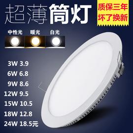 超薄筒灯LED面板灯射灯格栅圆形方形桶灯平板灯客厅天花灯嵌入式