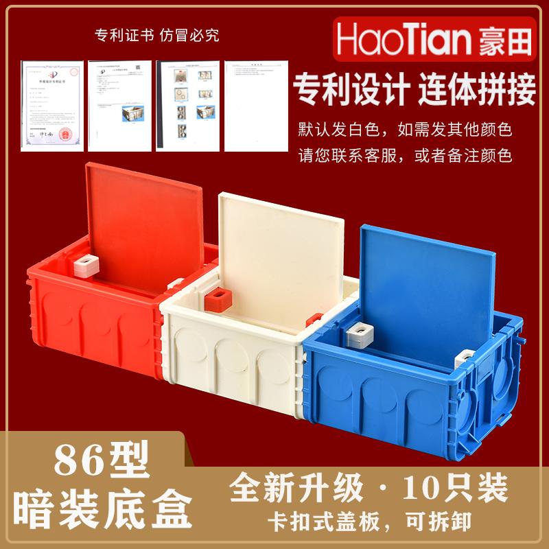 豪田86型暗装底盒正方形预埋接线盒开关插座暗盒自带盖板暗装盒子