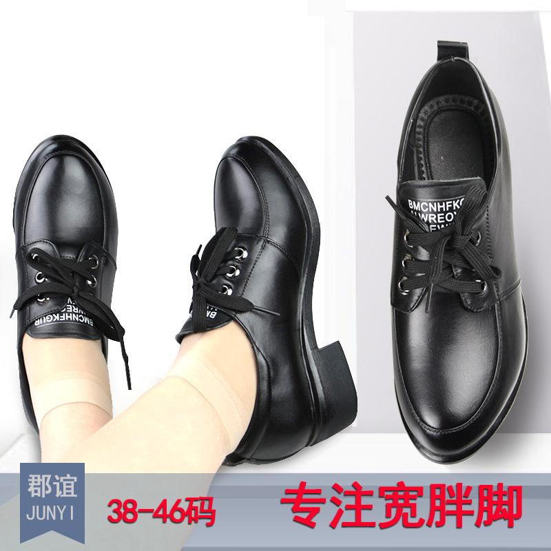 春秋季加肥38超大码中跟女鞋42 43 44真皮鞋子45宽胖脚系带单鞋46