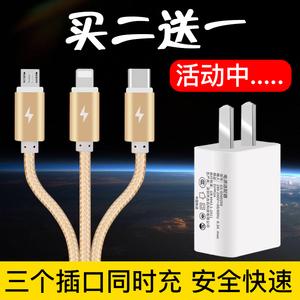 充电器一拖三通用苹果华为安卓多功能快充多头数据线三合一手机万能充电头快速插头多用三线合一充电线车载