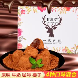 甘滋罗松露巧克力一鹿有你手工纯可可脂巧克力黑松露礼盒节日礼物图片