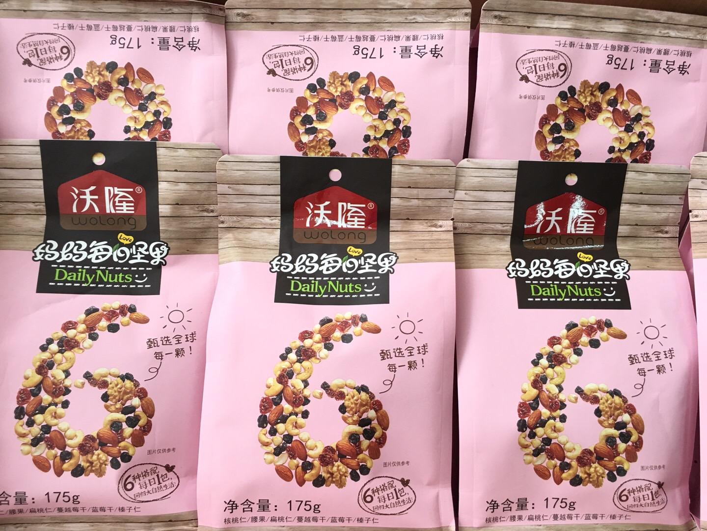 广东经销商沃隆妈妈每日坚果混合孕妇零食特级干果原味175克包邮