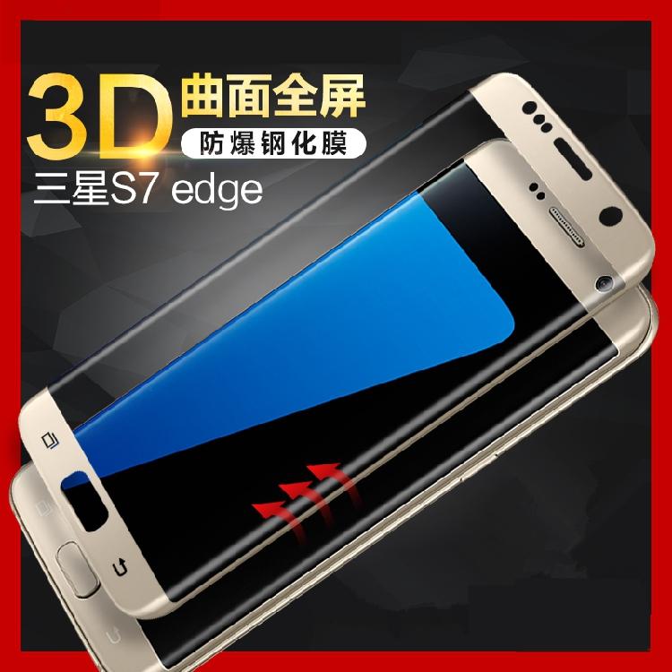 适用于三星S6 S7 S8edge 钢化玻璃膜 全屏覆盖3D曲面防爆贴膜批發