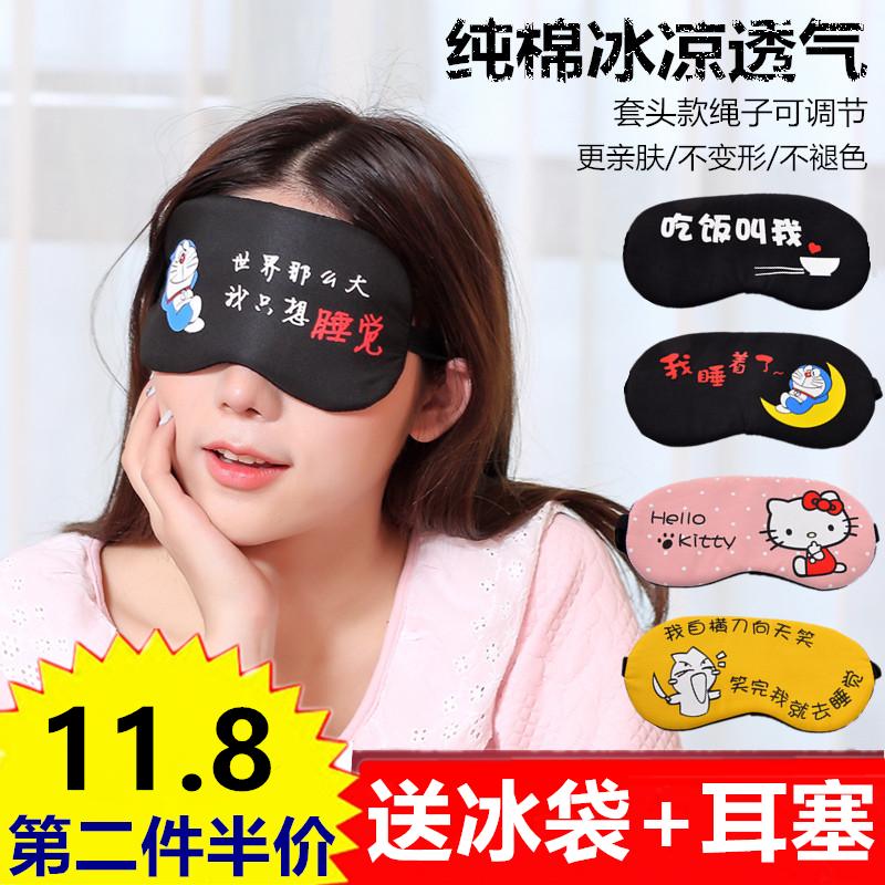 纯棉卡通冷热敷睡觉眼罩 睡眠遮光缓解眼疲劳护眼罩送耳塞防噪音