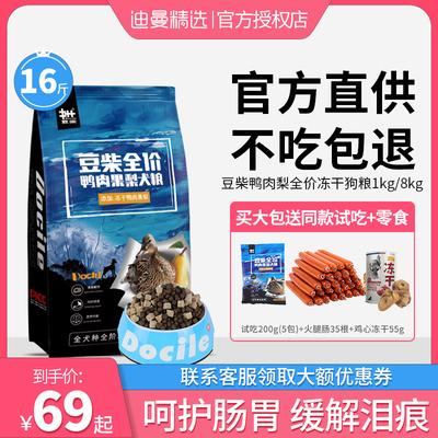 豆柴鸭肉梨狗粮1kg全价无谷冻干泰迪金毛博美成犬幼犬粮8KG大包装