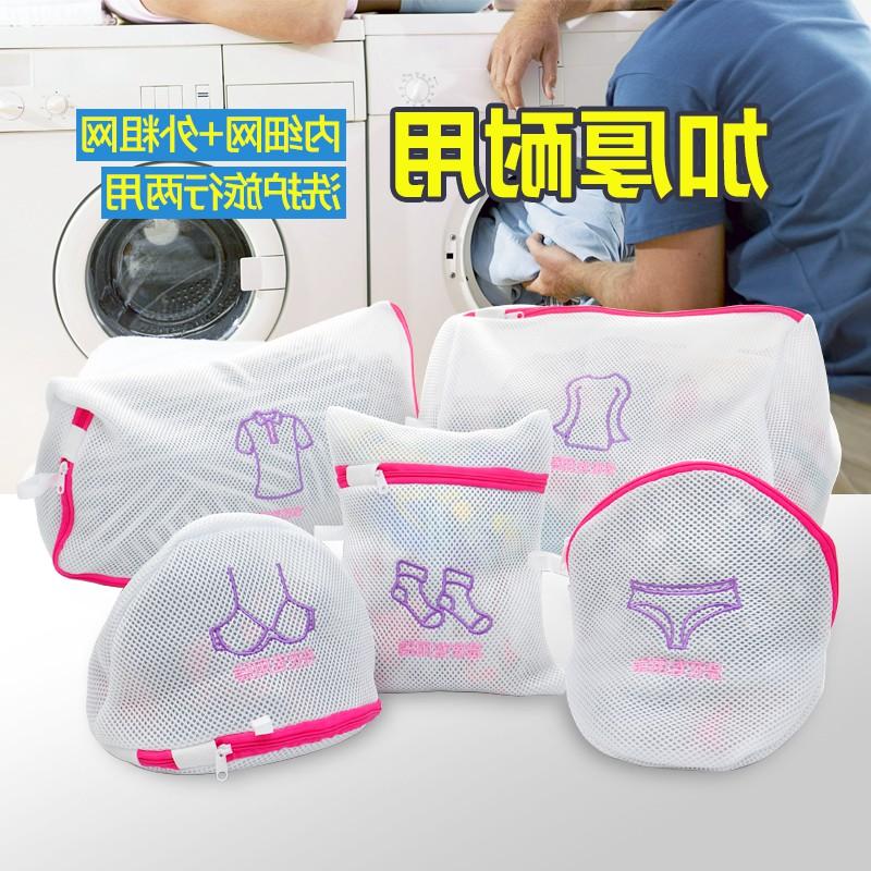 加厚双层细网洗衣袋套装 文胸内衣护洗袋大号 洗衣机衣物清洗专用