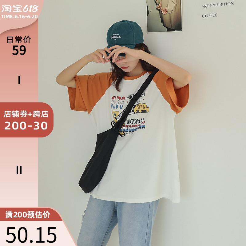 小草宽松定制拼接短袖大码女装t恤