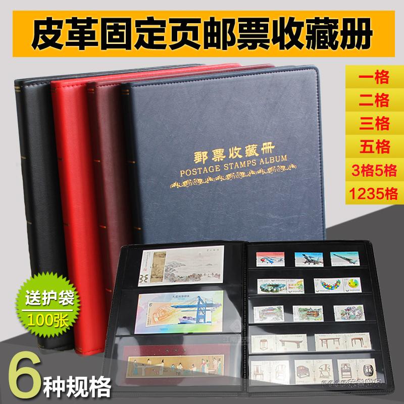 包邮 明泰集邮册 邮票收藏册邮票册相片册小型张小版张方联保护册