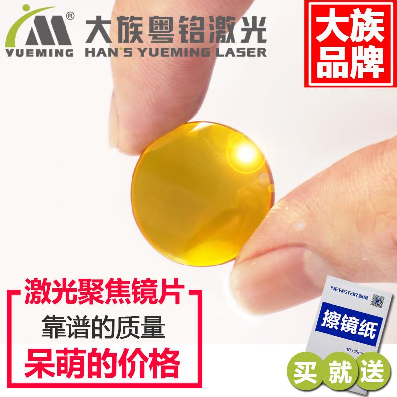 Большой лазер надписи Guangdong группы зеркало Фокусировать части зеркало Фокусировать длины волны зеркало Штуцер гравировального станка резца лазера части