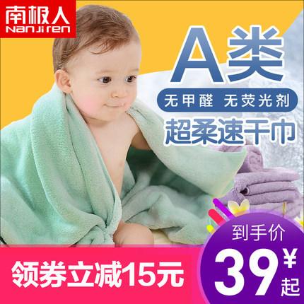 南极人婴儿新生儿童比纯棉加大浴巾