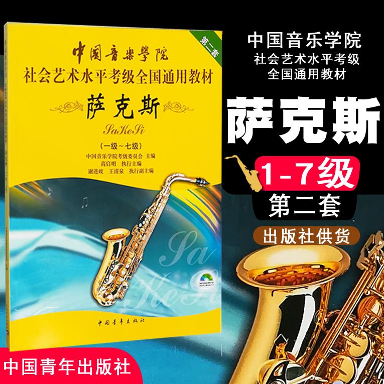 包邮 萨克斯(第2套,1级-7级)(附DVD1张)/中国音乐学院社会艺术水平考级全国通用教材萨克斯1-7级 萨克斯考级教材音乐书