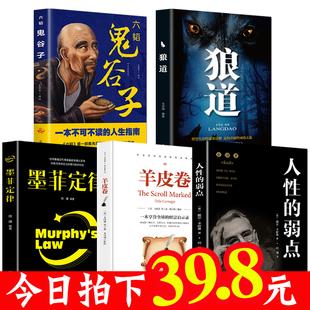 受益一生的5本书狼道正版书畅销书