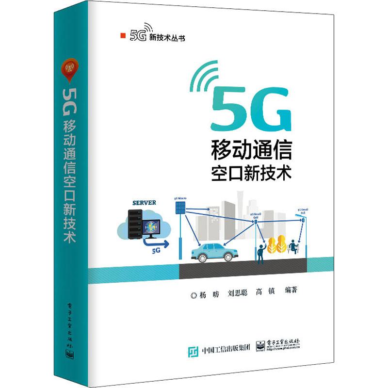 5G 移动通信空口新技术 杨� 通...