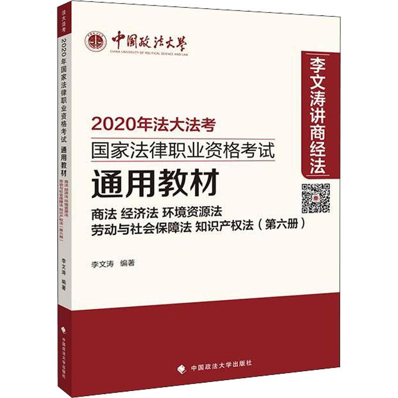 Законы о труде и социального обеспечения Артикул 616531357501