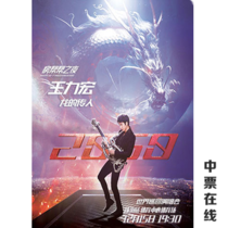 2018 Leehom Wang Zhuhai Station concert tickets 380-1680VIP front row beautiful position (current Ticket Express)