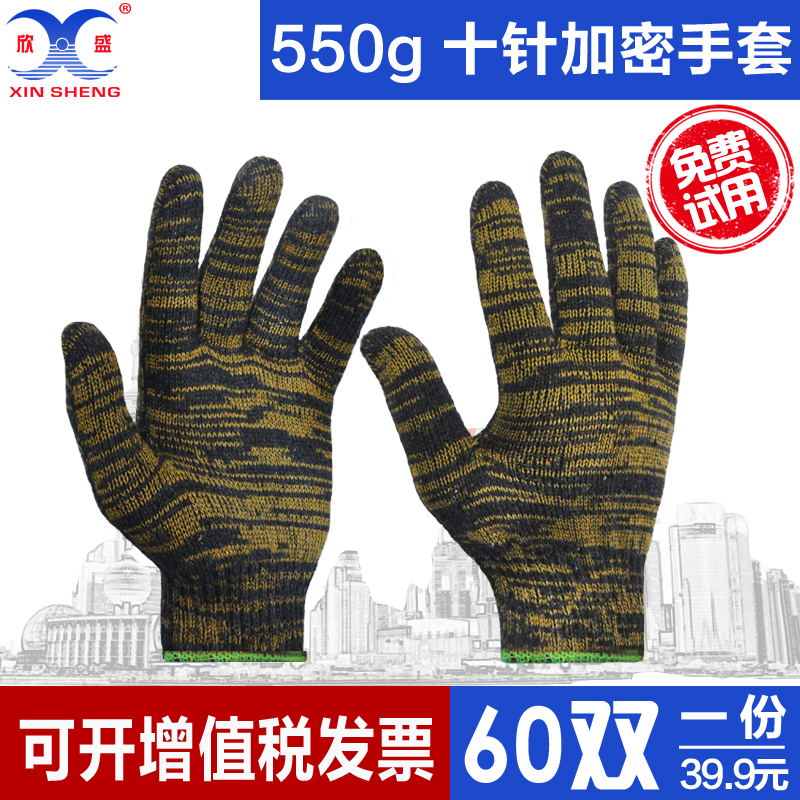 Xinsheng ten needle encrypted cotton yarn labor protection gloves antiskid work gloves labor protection wear-resistant packing line gloves