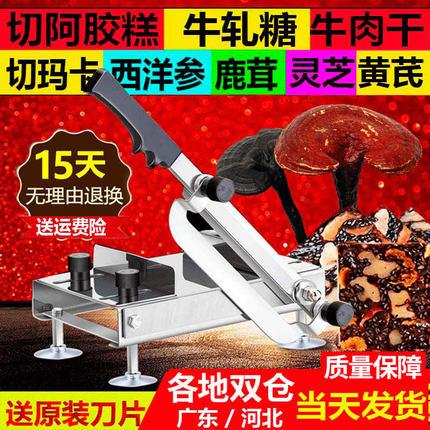 灵芝人参鹿茸药材阿胶糕切片机手动家用牛轧糖刀专用切刀切年糕机