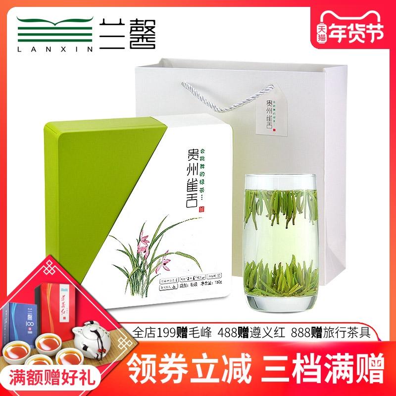 【2019新茶】绿茶茶叶贵州雀舌150g湄潭翠芽嫩-湄潭翠芽(兰馨茶叶旗舰店仅售96元)