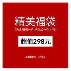 红谷女包精美福袋超值298元【不参与店铺其他活动】