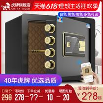 虎牌新品保險柜家用小型2535CM指紋保險箱智能迷你防盜夾萬入墻入柜保管箱密碼
