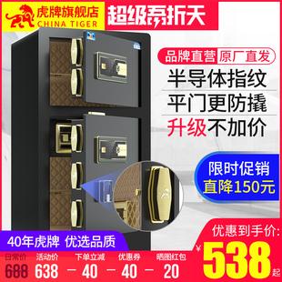 虎牌新品指纹保险柜 家用80cm1米办公室大型单双门智能防盗保险箱 1.2m保管柜可入墙入柜