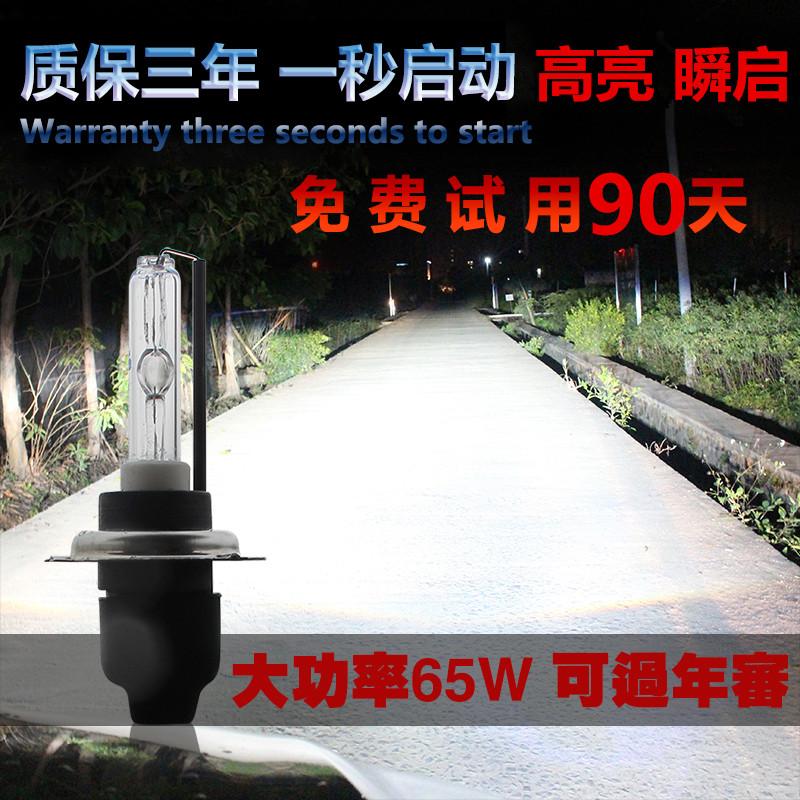 65W快启超亮HID改装疝气氙气灯套装汽车大灯远近一体H4H7H1H9灯泡