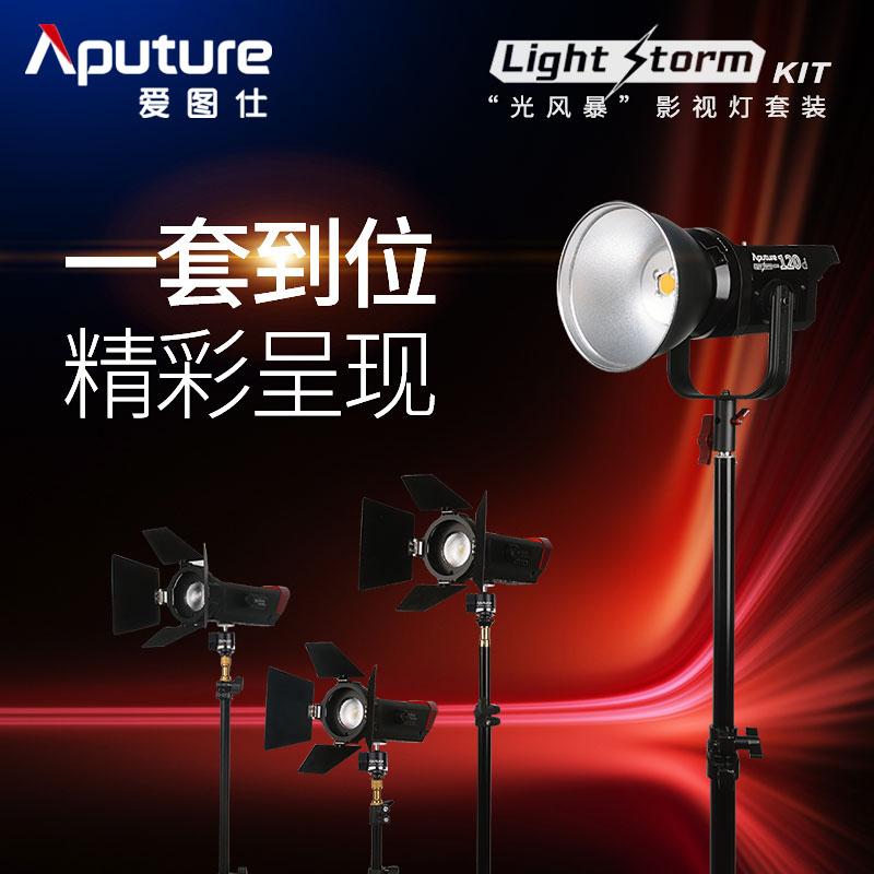 爱图仕 光风暴LS 120d摄影灯套装 影视布光摄影摄像补光灯常亮灯