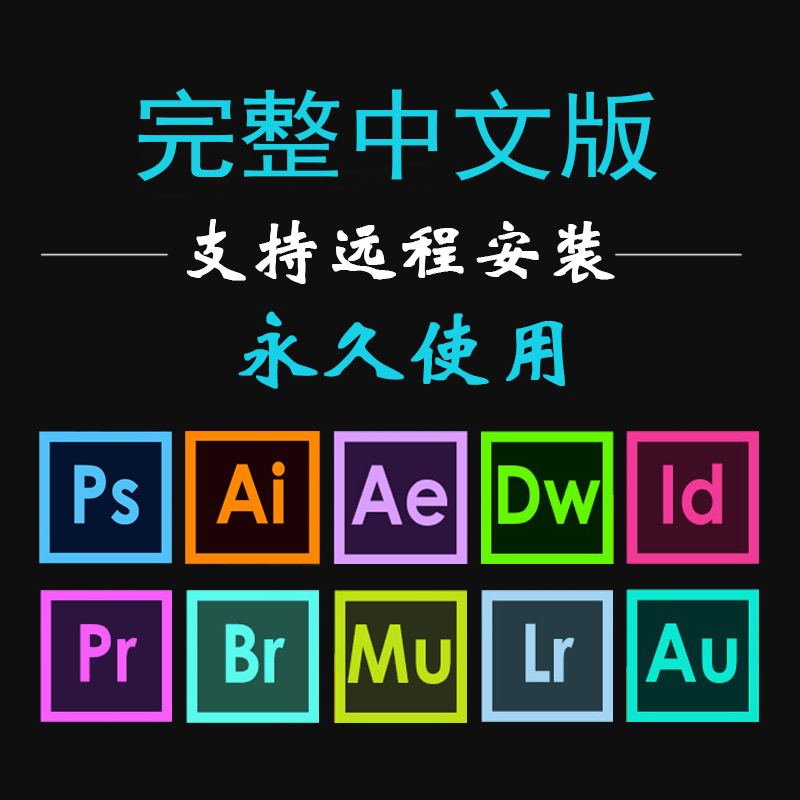 PS软件 AE AI DW LR 远程安装包photoshop cc2018win mac插件素材