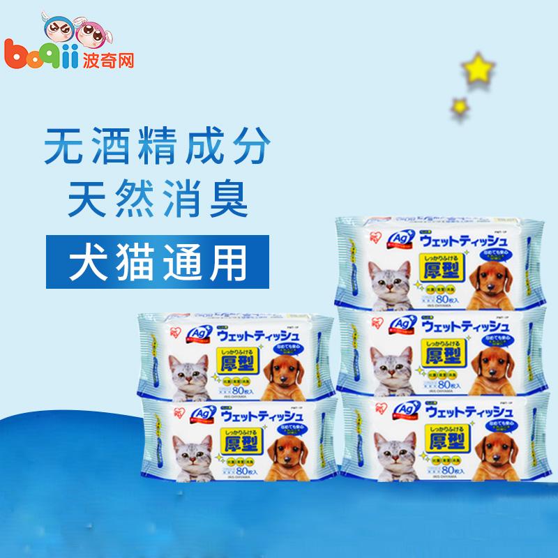 波奇网爱丽思银离子消毒宠物纸巾湿巾80片*5包猫狗通用宠物用品