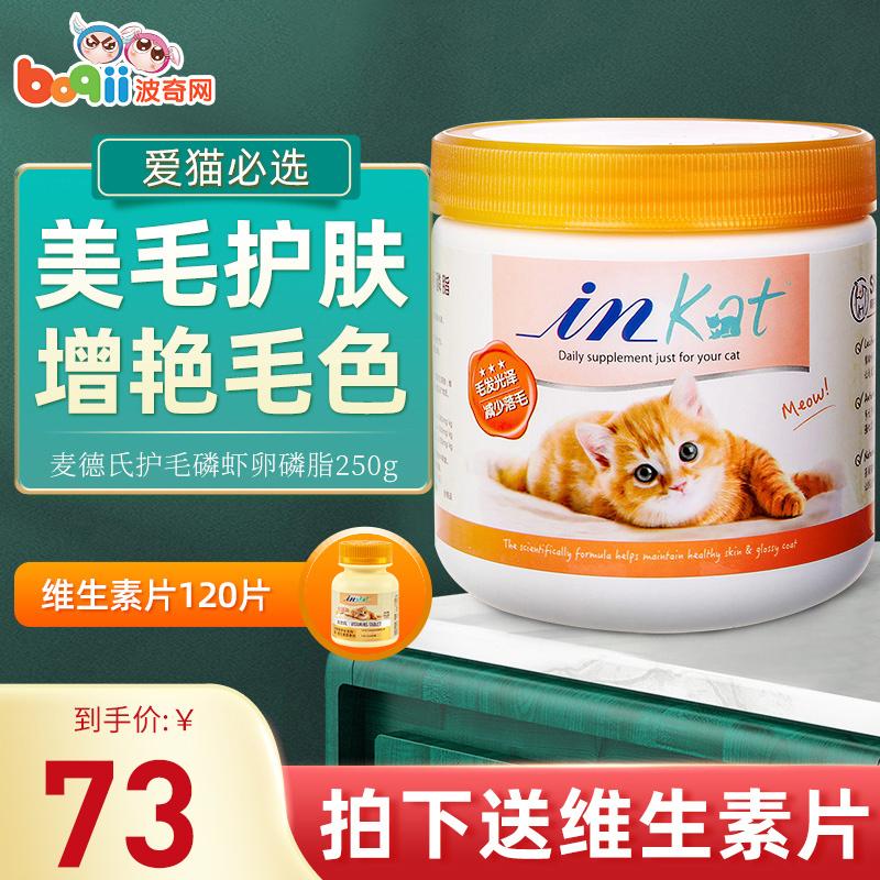 波奇麦德氏卵磷脂250g成猫用爆毛粉美毛营养猫咪专用宠物保健品