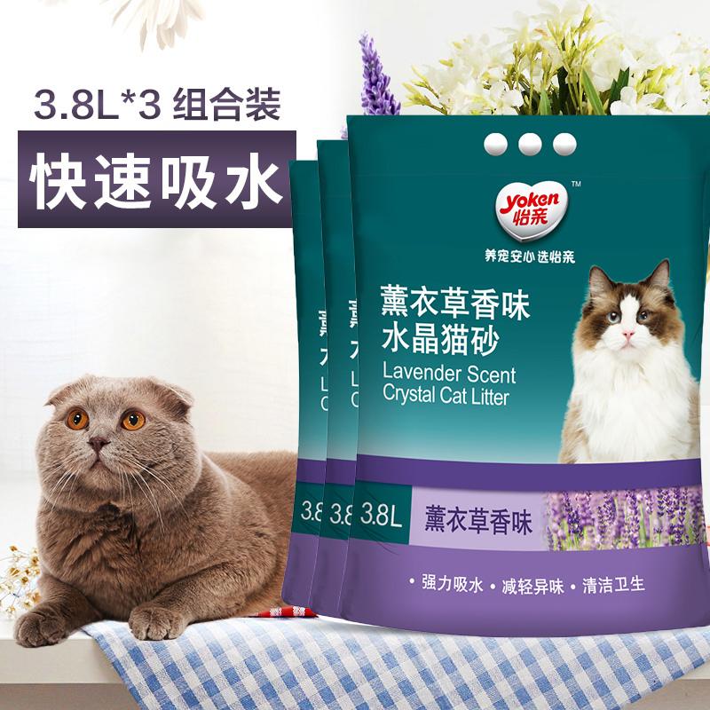 波奇网怡亲猫砂薰衣草香味水晶猫砂3.8L*3包猫咪吸水除臭猫沙包邮(非品牌)