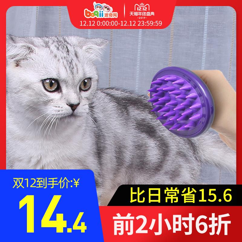 波奇网PETIY宝丽宠物硅胶祛毛按摩梳洗澡刷去毛刷猫咪用品猫梳子