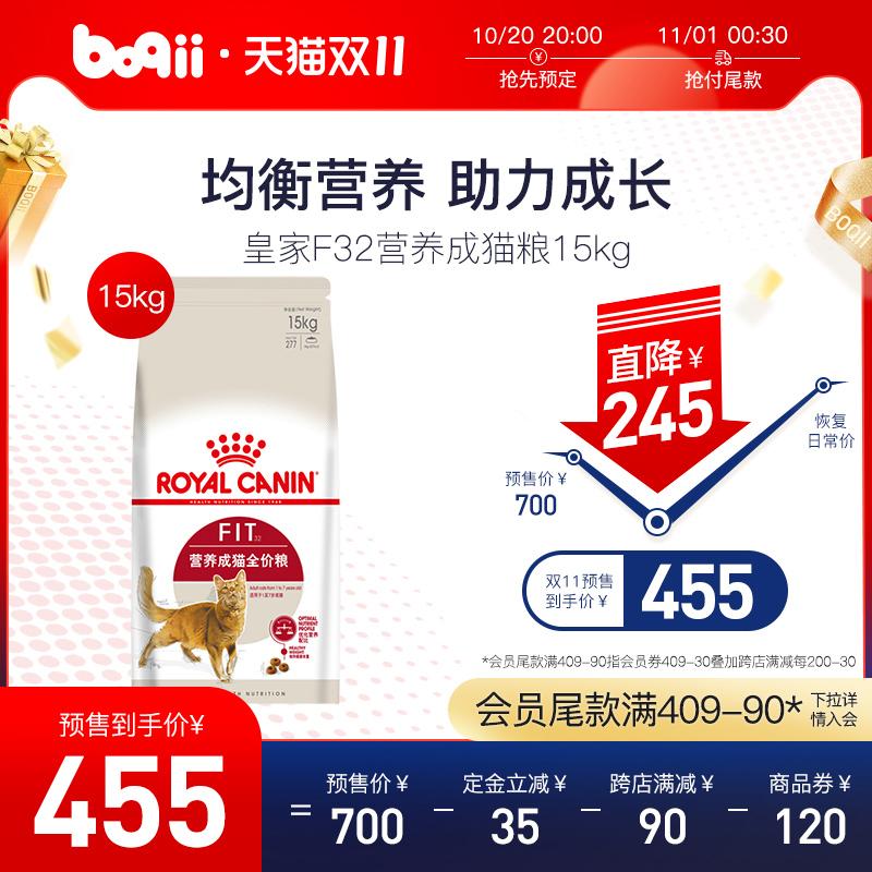 【榜单爆款 双11预售】波奇网皇家F32营养成猫全价粮15kg理想体态