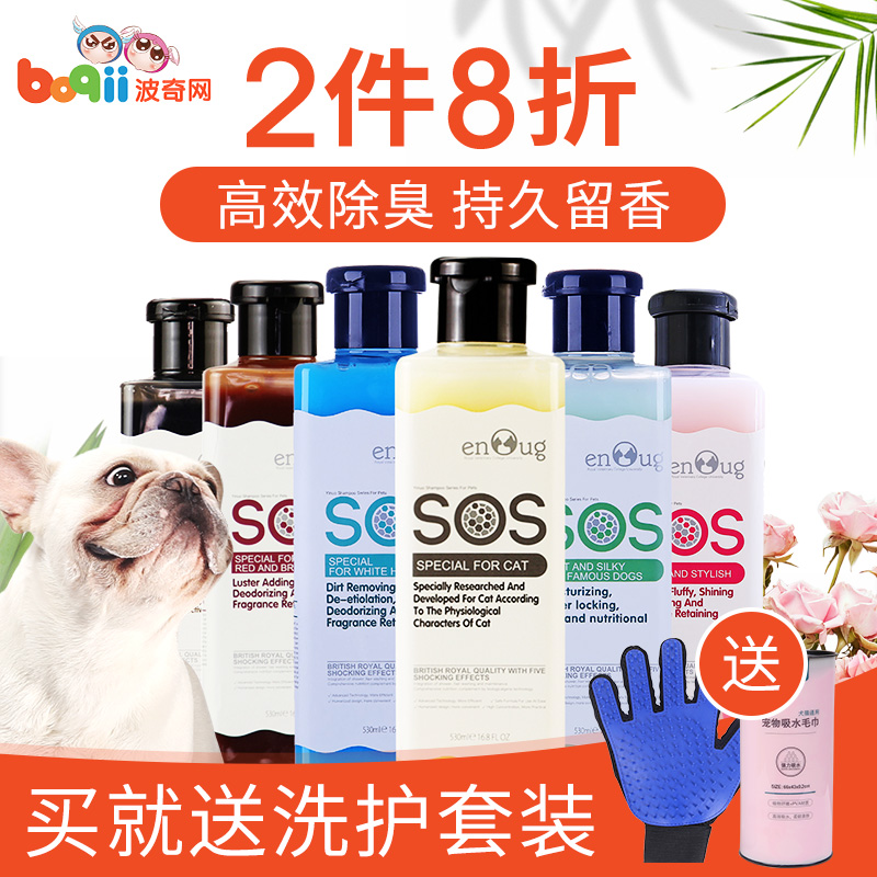逸诺SOS狗狗沐浴露泰迪金毛猫咪专用洗澡香波除臭杀菌宠物用品