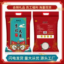 东北特产大米2.5kg小町圆粒粳米珍珠米5斤新米