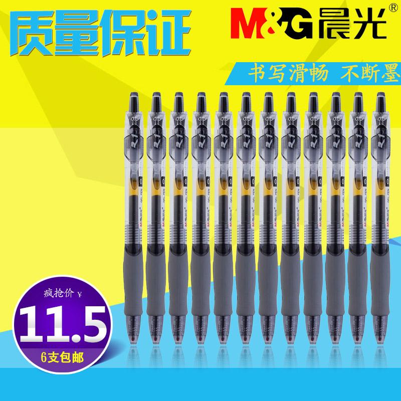 包郵晨光文具按動中性筆GP1008辦公用品簽字筆醫生處方藍黑色水筆