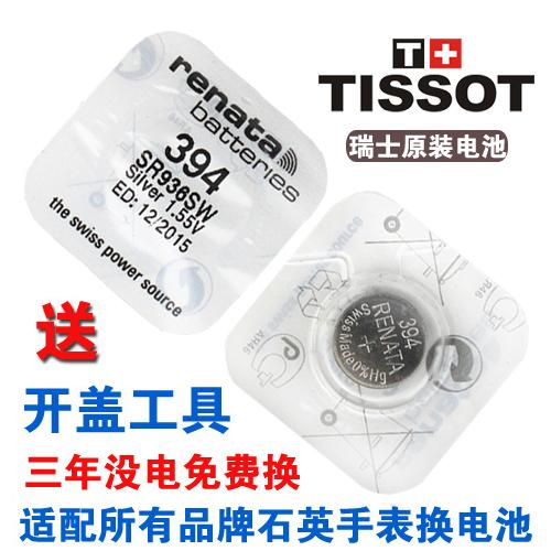 瑞士原装电池天梭1853 T461 T063 T035 T033 T028 T014原配电池