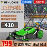 杰诺工业扫地机手推式拖地机工厂车间用无动力道路粉尘物业扫地车