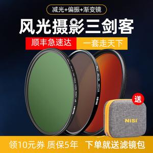 NiSi耐司风光三剑客滤镜套装偏振镜CPL减光镜ND镜渐变镜GND16风光摄影适用于佳能索尼相机微单反滤镜套装