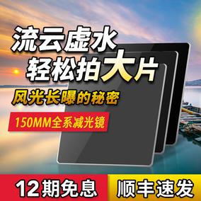 耐司nd 150mm方形减光镜插片滤镜镜