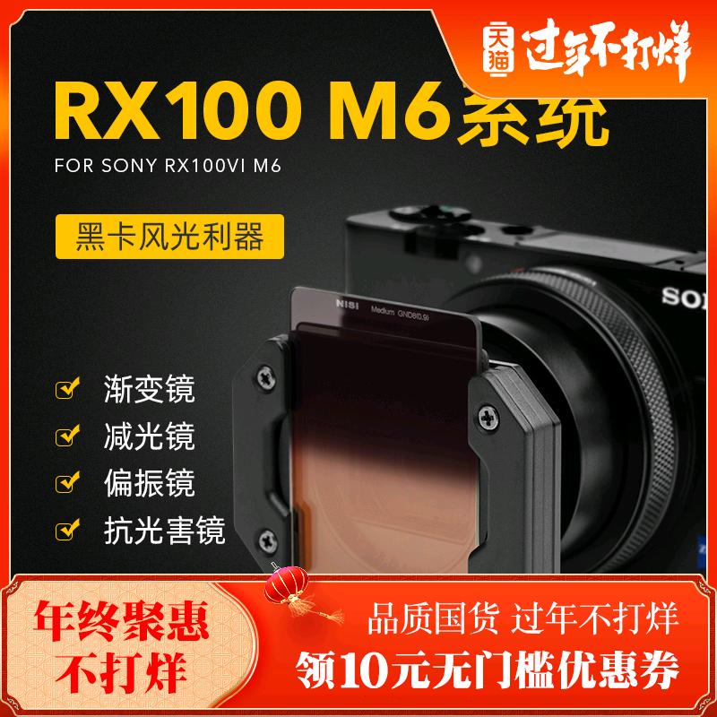 NiSi耐司Sony/索尼 DSC-RX100 M6 M7 RX100VI 黑卡6代7代 黑卡数码相机系统GND CPL ND 抗光害镜可与手机通用
